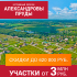Коттеджный поселок «Александровы пруды»